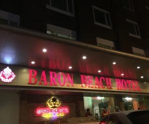 【バンコク&パタヤ旅行記】S2 E03 パタヤのバロン・ビーチ・ホテル