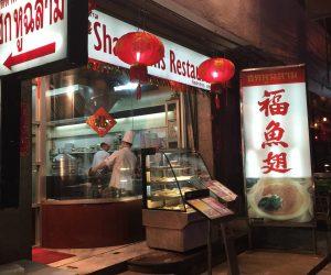 【バンコク&パタヤ旅行記】S2 E14 バンコクで美味しいフカヒレ