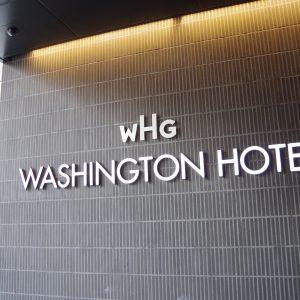 05 広島ワシントンホテルのアメニティ