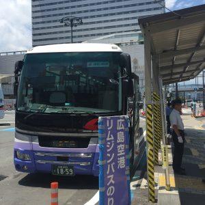 10 広島駅から広島空港へ行く方法【バス乗り場】