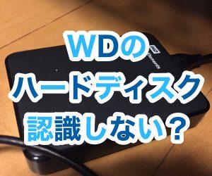 【解決】WD elementsのハードディスクが認識しない!【認識させる方法】