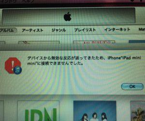 iTunes「デバイスから無効な反応が返ってきたため、iPhoneに接続できませんでした。」