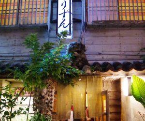 【沖縄旅行記】S2 EP07 那覇の老舗居酒屋でうりずんブレイク