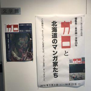 03 小樽文学館企画展「編集者・長井勝一没後20年『ガロ』と北海道のマンガ家たち展」