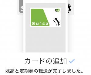 Apple PayのSuicaのチャージに三井住友VISAカードを使う方法