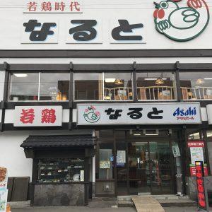 06【小樽】なると本店 and らく天