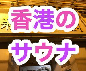 15 【香港サウナ】マッサージ♨️【おすすめ】