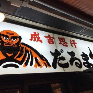 11 ジンギスカンの食べ方【だるま】