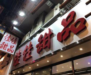 06【佳佳甜品】おすすめ香港スイーツ