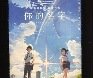 12【映画】君の名は。 in 香港