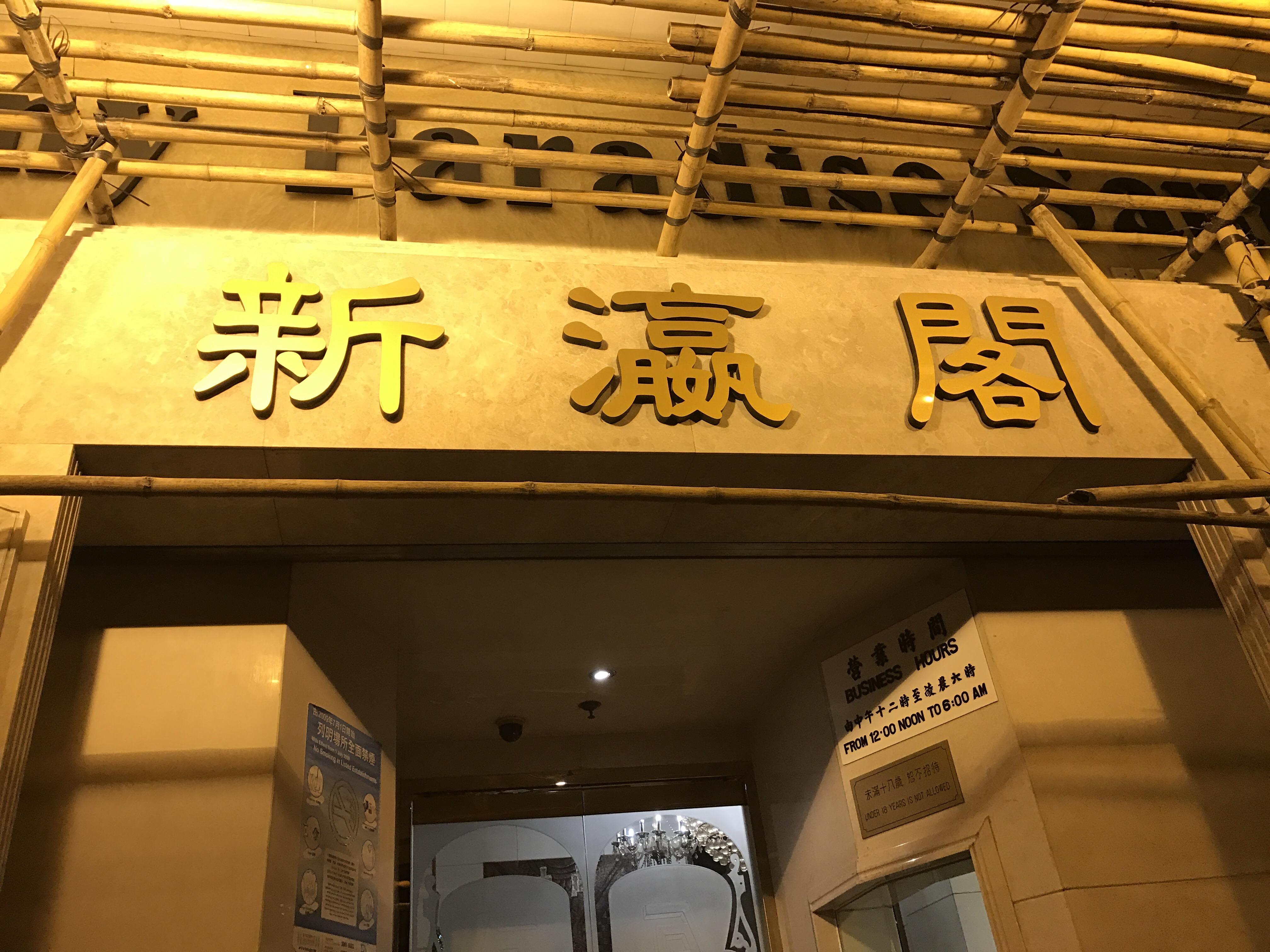 香港のサウナ