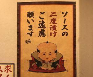 07【新世界】壱番