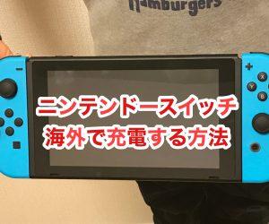 【ニンテンドースイッチ】海外で充電する方法