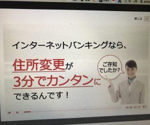 【失敗】三菱東京UFJ銀行のインターネットバンキングで電話番号を変更する方法