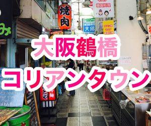 【鶴橋】コリアンタウンの行き方【地図】