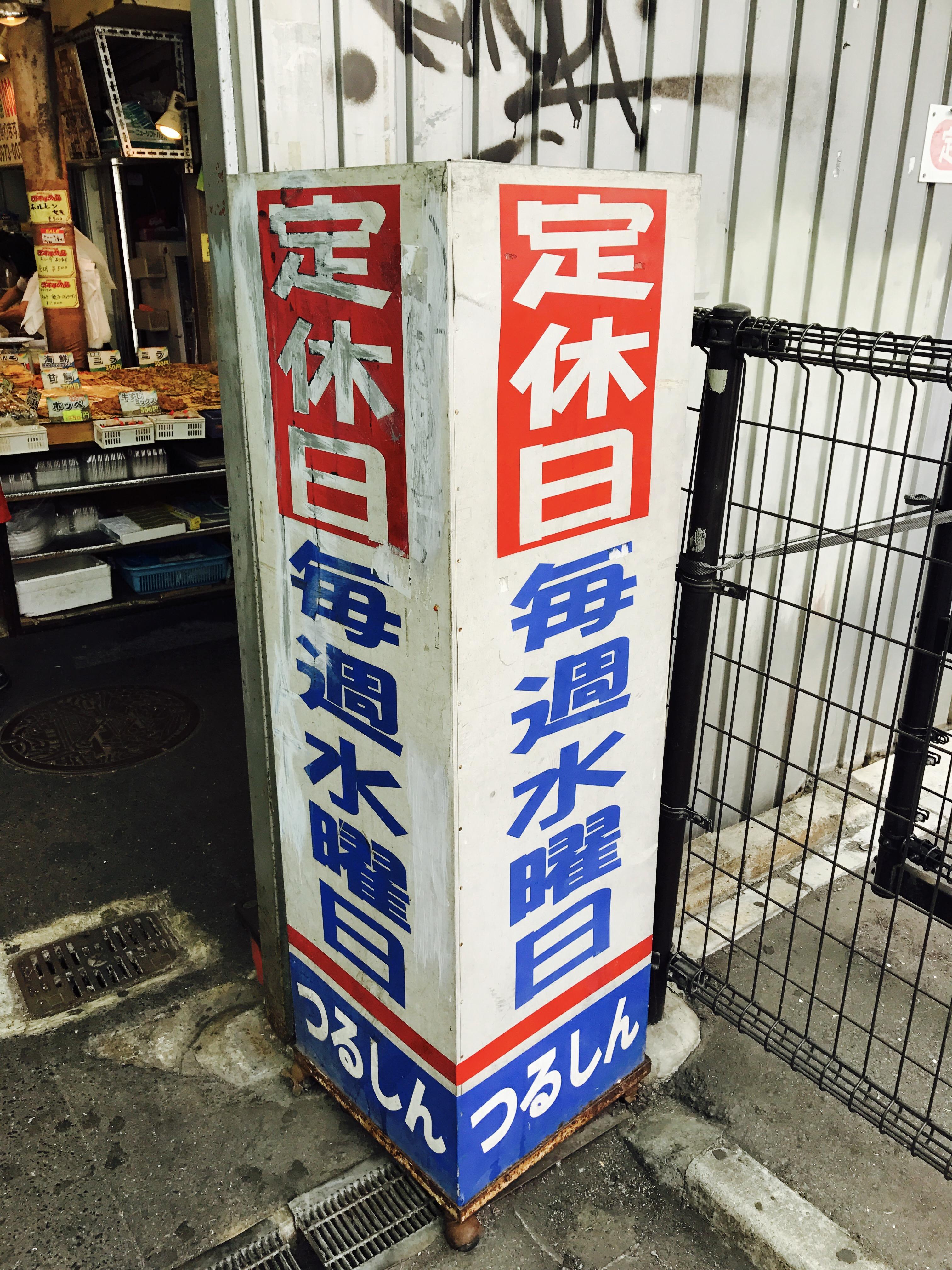 大阪 鶴橋コリアンタウンの定休日