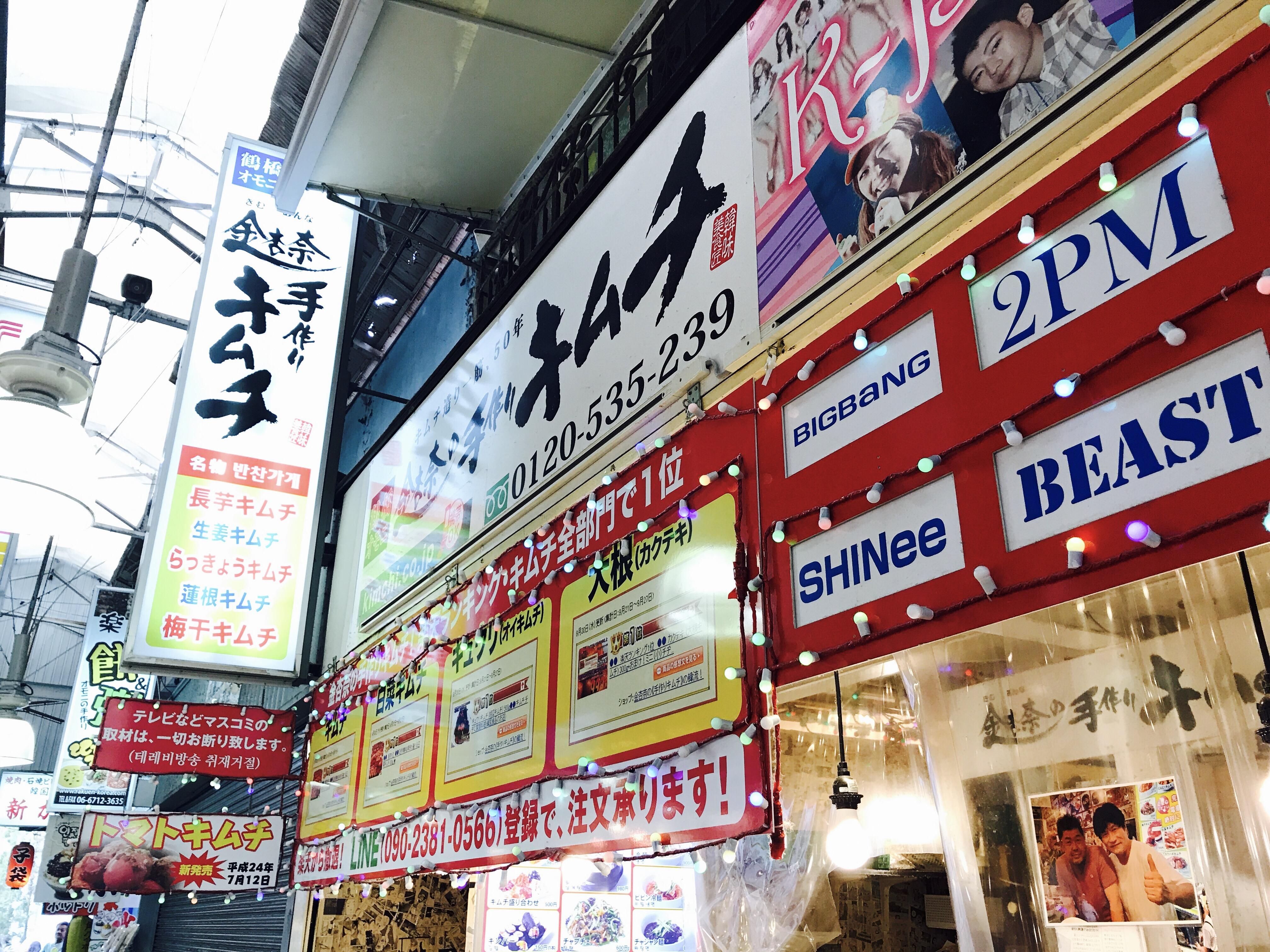大阪 鶴橋コリアンタウンのキムチ