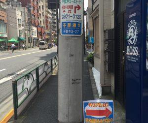 文京区では歩きスマホ対策として歩道にトラップを仕掛けています