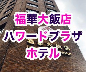 【台北】ハワードプラザホテル台北旅行記【プール付き】