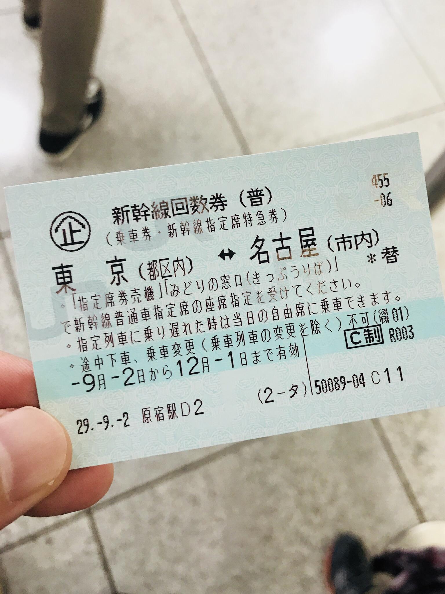 新幹線 回数 券 指定 席 予約