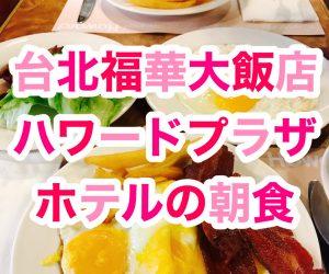 【台北】ハワードプラザホテル台北の朝食