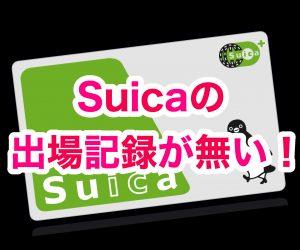 【モバイルSuica】出場記録なし【解除方法】