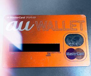 au WALLET プリペイドカードをApple Payに取り込んでみたら。。。