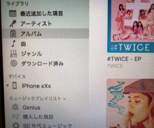 iTunesのデバイスにiPhoneの名前があるのにiPhoneのアイコンが出ない時にする事