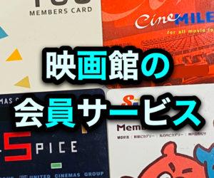 【映画】会員サービスの比較【お得】