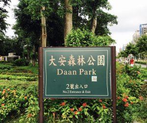 【台北】おすすめスポット  大安森林公園に棲む生物