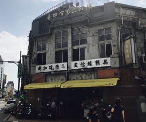 04【台中】台中市第二市場はお休み?【台中観光 】