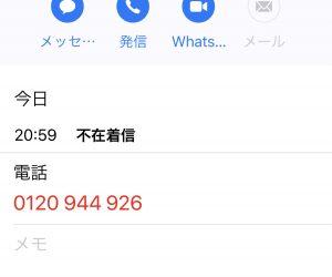 0120 944 926 からかかってきた電話をブロックする方法