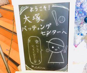 【大塚バッティングセンター】