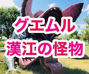 04 映画「グエムル」のロケ地で漢江の怪物を討伐せよ!