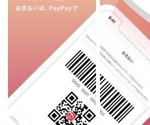 【PayPay】発音、イントネーションは? 【PayPay(ペイペイ)の使い方】