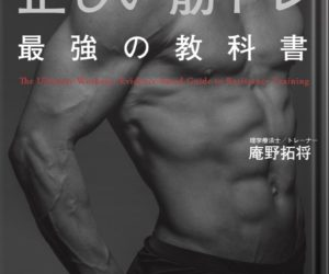【40代からの筋トレ】EP02 科学的に正しい筋トレのやり方【最強の教科書】