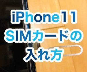 【iPhone11】SIMカードの入れ方 入れ替え方法【向きは?】