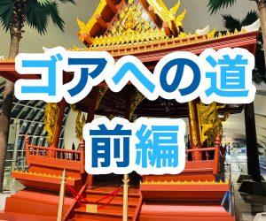 【インド旅行記】EP01 ゴアの行き方【前編】