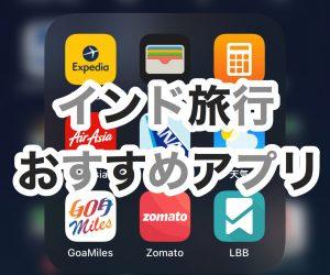 【インド旅行記】EP09 ゴア おすすめアプリ4選