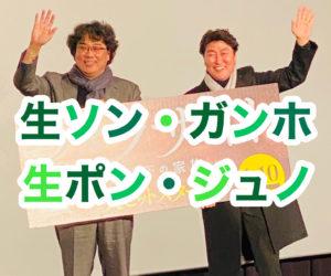 【パラサイト 半地下の家族】ソン・ガンホ&ポン・ジュノ舞台挨拶付プレミア上映