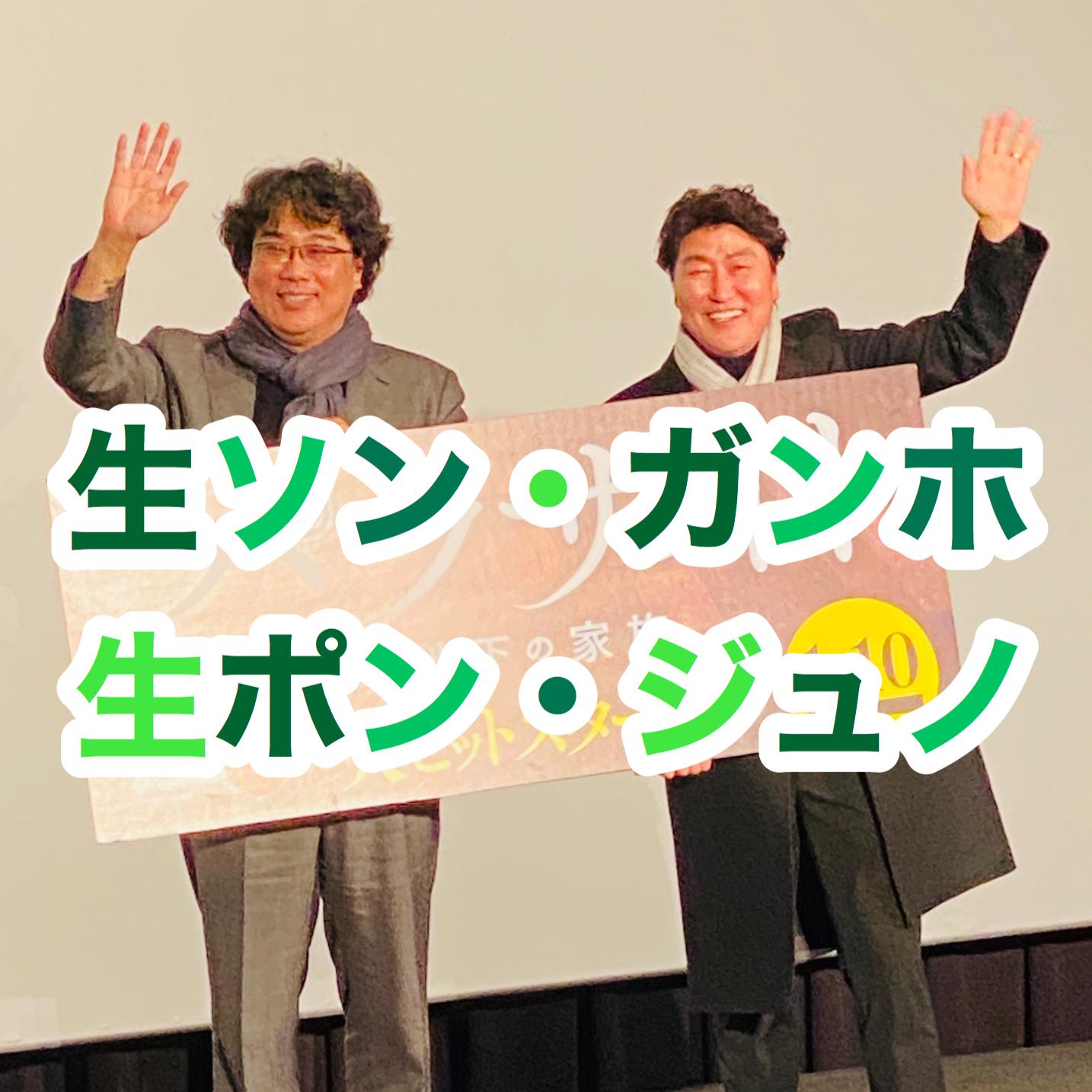 パラサイトのソン・ガンホとポン・ジュノ