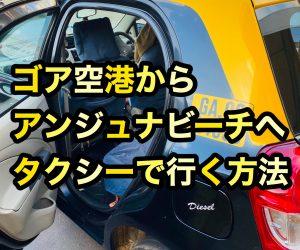 【インド旅行記】EP03 ゴア空港からアンジュナビーチへ タクシーで行く方法