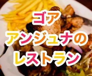 【インド旅行記】EP05 ゴア アンジュナのレストラン JANET & JOHN'S
