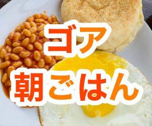 【インド旅行記】EP13 ゴア アンジュナの朝ごはん【中編】
