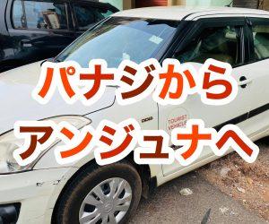 【インド旅行記】EP15 ゴア パナジからアンジュナへ行く方法【タクシー】