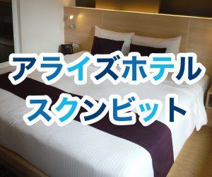 バンコク EP02 アライズホテルスクンビット