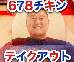 【新大久保】カンホドン678チキン【テイクアウト】