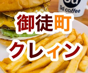 【御徒町】ハンバーガーのクレィン【チーズ】