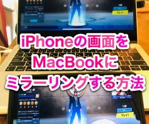 【Fortnite】iPhoneの画面をMacBook ProにミラーリングしてFortniteを大画面で遊ぶ方法【プロゲーマーへの道】
