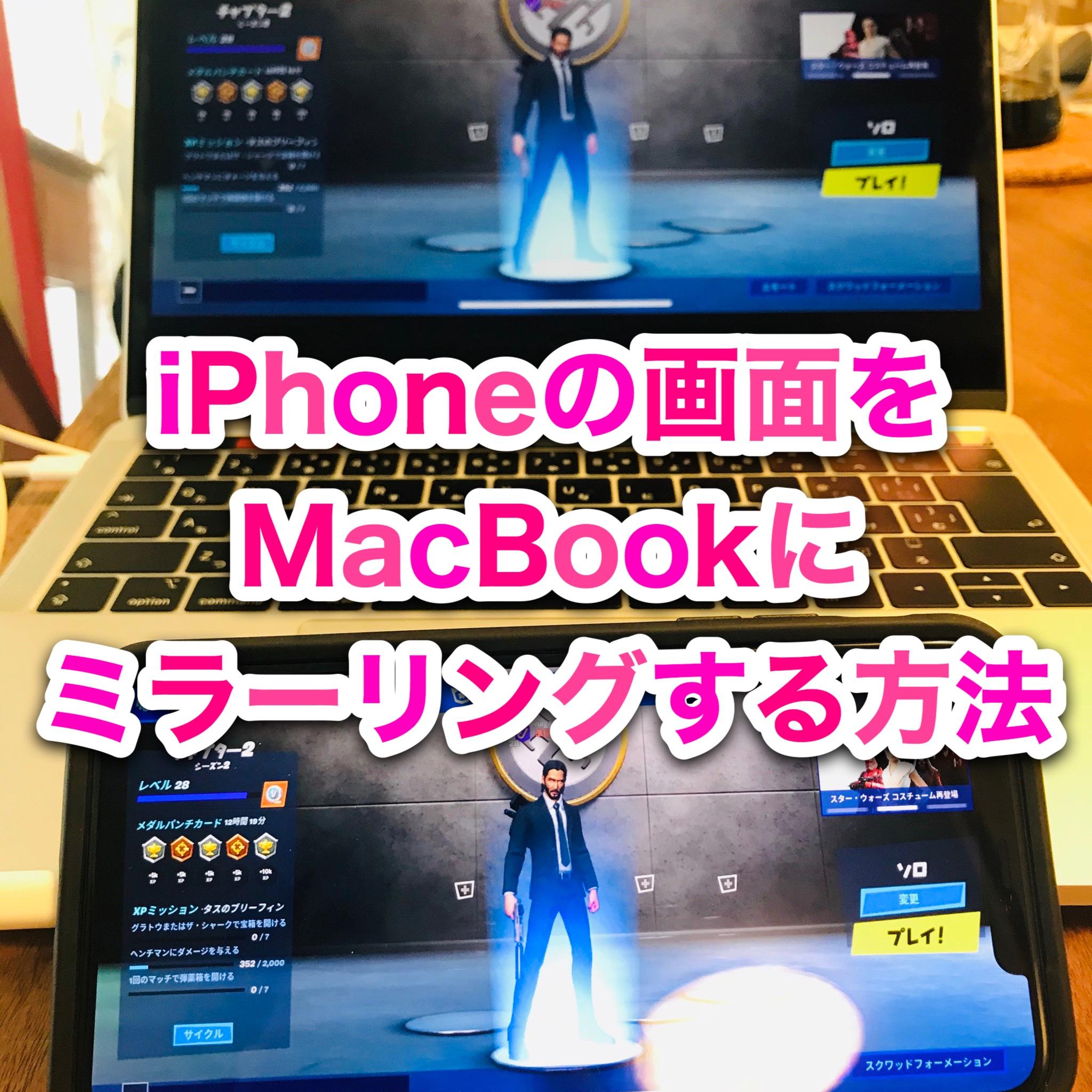 ミラーリング iphone macbook